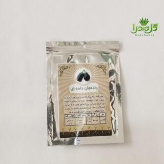 بذر بادمجان دلمه ای موجود در تولیدی گل صحرا