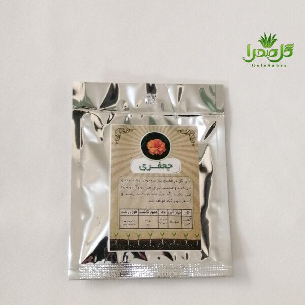 بذر جعفری موجود در تولیدی گل صحرا